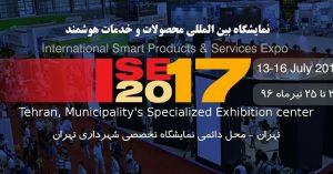 نخستین نمایشگاه محصولات و خدمات هوشمند