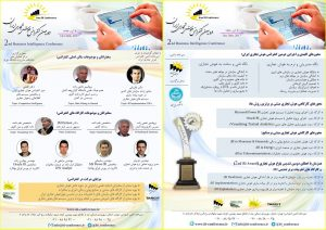 دومین کنفرانس هوش تجاری ایران