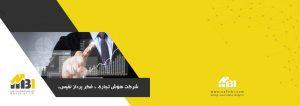 کاتالوگ ما - شرکت هوش تجاری فکر پرداز نفیس