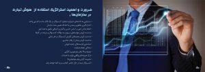 کاتالوگ ما - ضرورت استفاده از هوش تجاری