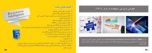 کاتالوگ ما - معرفی ابزار OBIEE