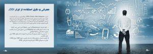 کاتالوگ ما - معرفی ابزار ODI
