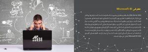 کاتالوگ ما - معرفی ابزار Microsoft BI