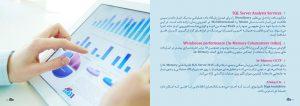 کاتالوگ ما - ادامه معرفی ابزار Microsoft BI