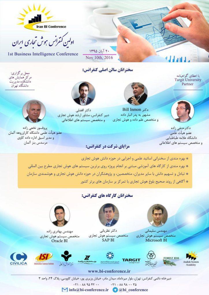 پوستر نخستین کنفرانس بینالمللی هوش تجاری ایران