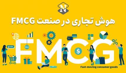 هوش تجاری در صنعت FMCG