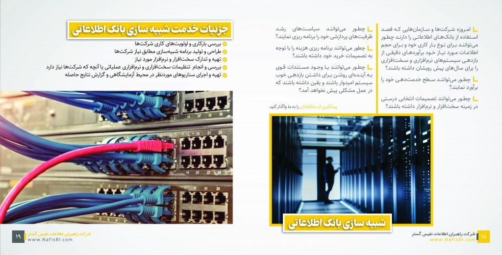 خدمت شبیه سازی بانک اطلاعاتی