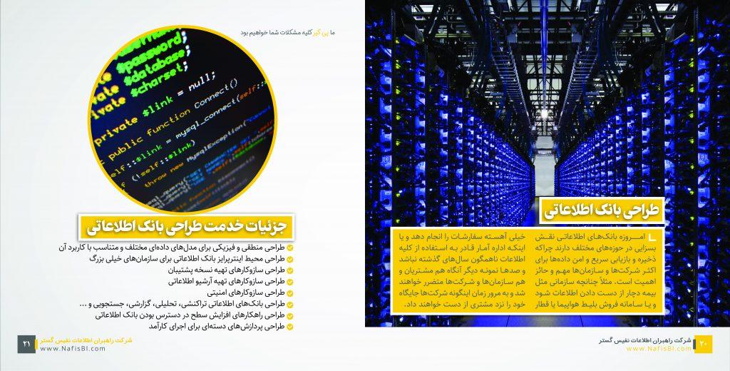 خدمت طراحی بانک اطلاعاتی