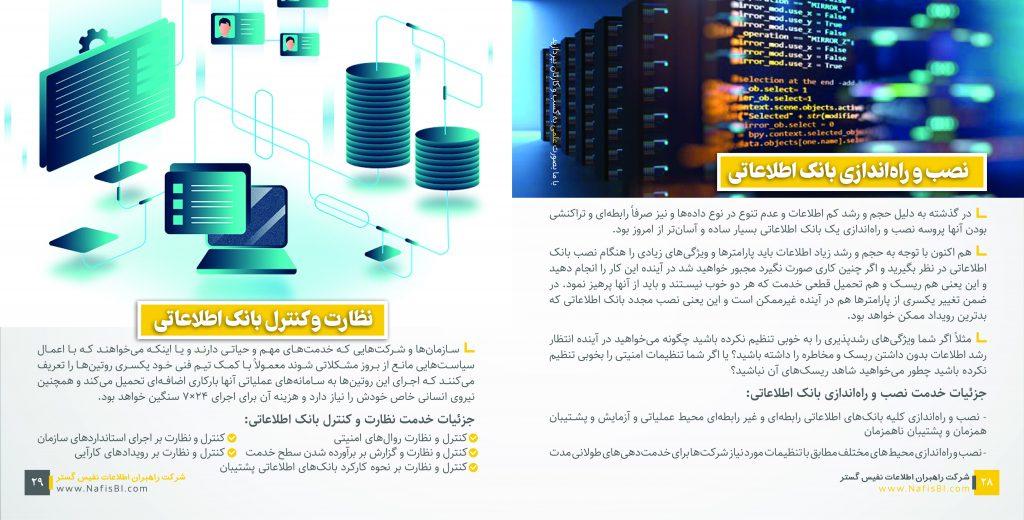خدمت نصب و راهاندازی بانک اطلاعاتی