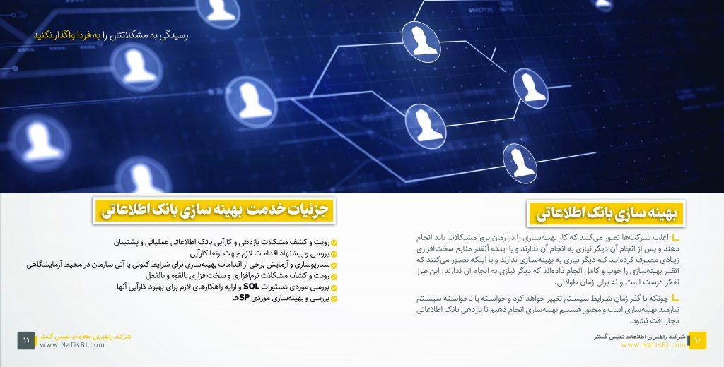 خدمت بهینه سازی بانک اطلاعاتی